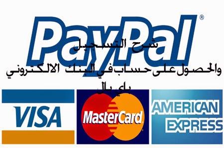 شرح التسجيل في البنك الالكتروني-باي بال