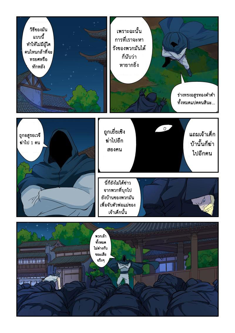 Tales of Demons and Gods ตอนที่ 136 หน้า 4