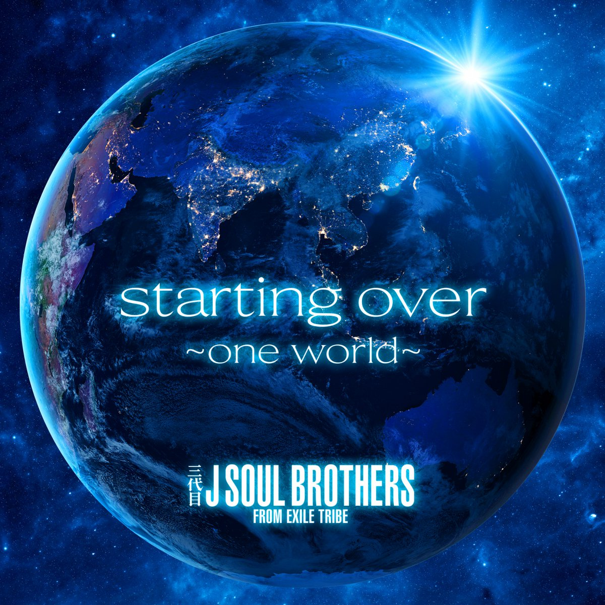 J Soul Brothers from EXILE TRIBE - starting over ~one world~ [2020.08.03+MP3+RAR]