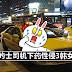 惊传!台湾的士司机下药性侵3韩女游客 【去旅行时绝对不要喝陌生人给的饮料,包括Taxi司机】