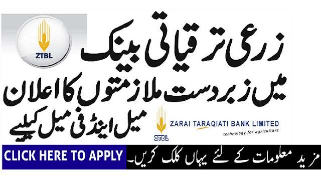 zarai taraqiati bank jobs,bank jobs 2020,ztbl jobs,jobs,zarai taraqiati bank jobs 2020,zarai taraqiati bank limited jobs 2020,ztbl jobs 2020,zarai taraqiati bank new jobs,zarai taraqiati bank latest jobs