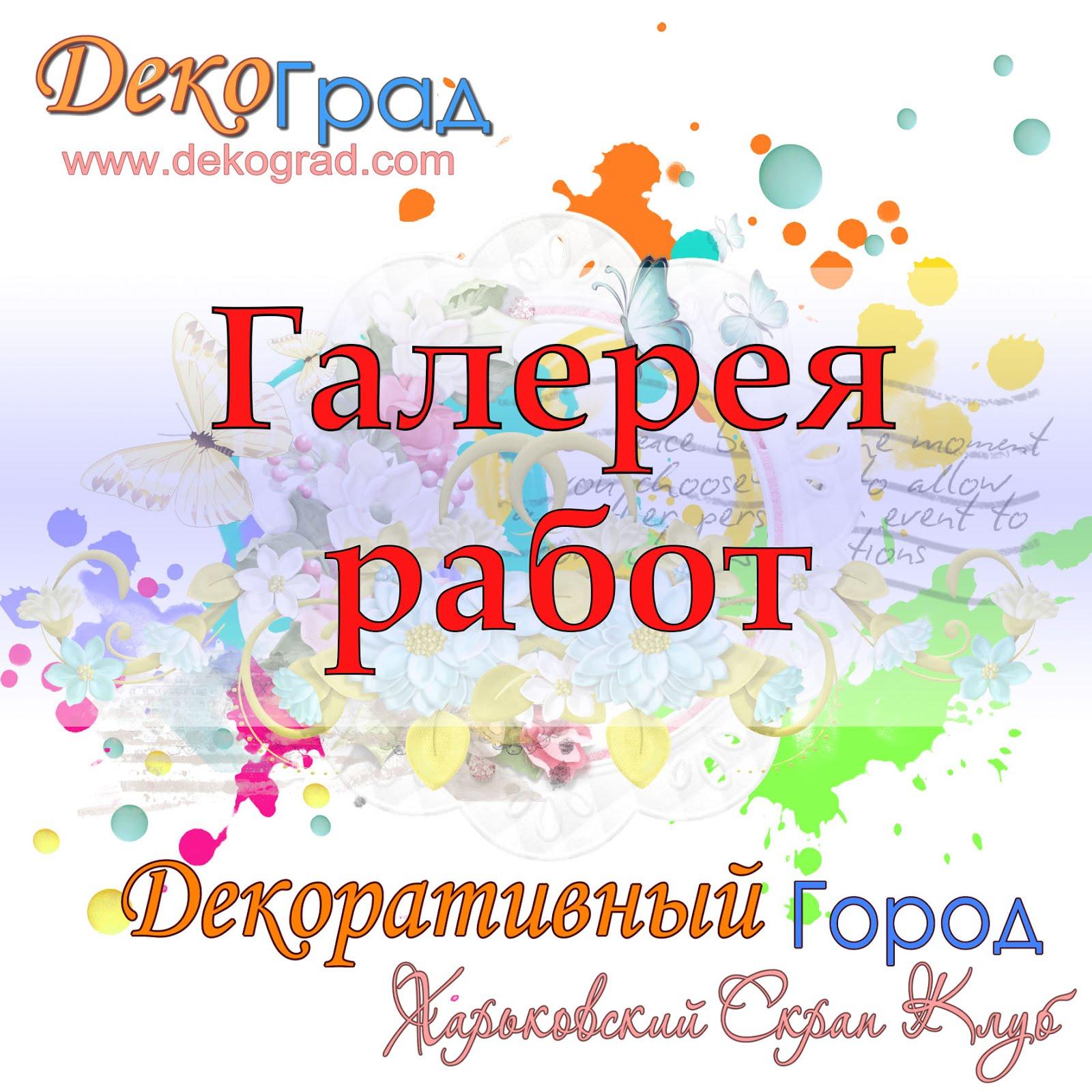 http://dekograd.blogspot.ru/p/blog-page_29.html