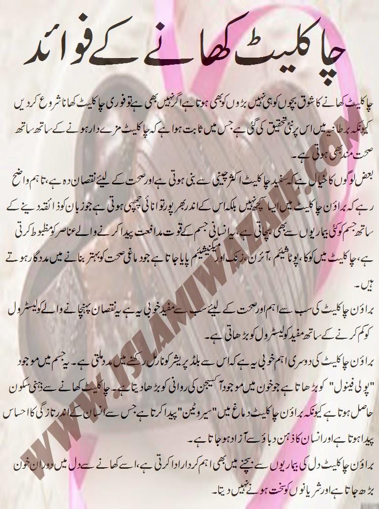 chocolate khanay ke fawaid in urdu