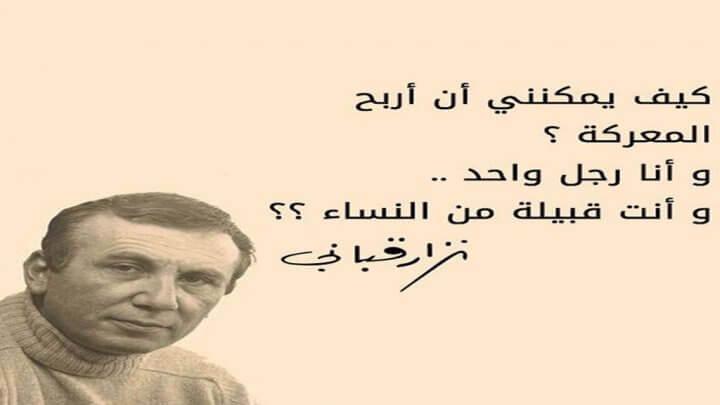 nizar kabani pdf
