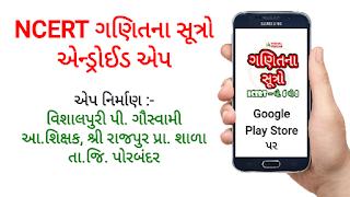NCERT Maths Formula Gujarati App by Vishal Vigyan
