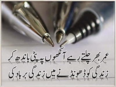 best urdu poetry images | Urdu Poetry | 2 Lines Poetry | Urdu poetry World,Urdu Poetry,Sad Poetry,Urdu Sad Poetry,Romantic poetry,Urdu Love Poetry,Poetry In Urdu,2 Lines Poetry,Iqbal Poetry,Famous Poetry,2 line Urdu poetry,Urdu Poetry,Poetry In Urdu,Urdu Poetry Images,Urdu Poetry sms,urdu poetry love,urdu poetry sad,urdu poetry download,sad poetry about life in urdu