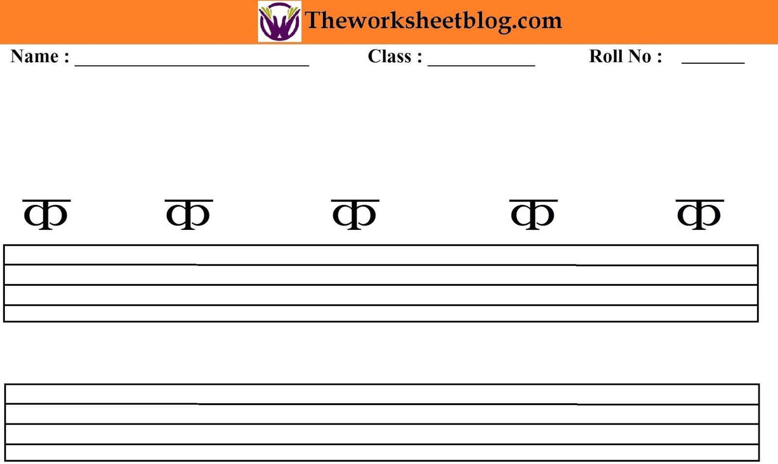 Hindi Alphabet Worksheet