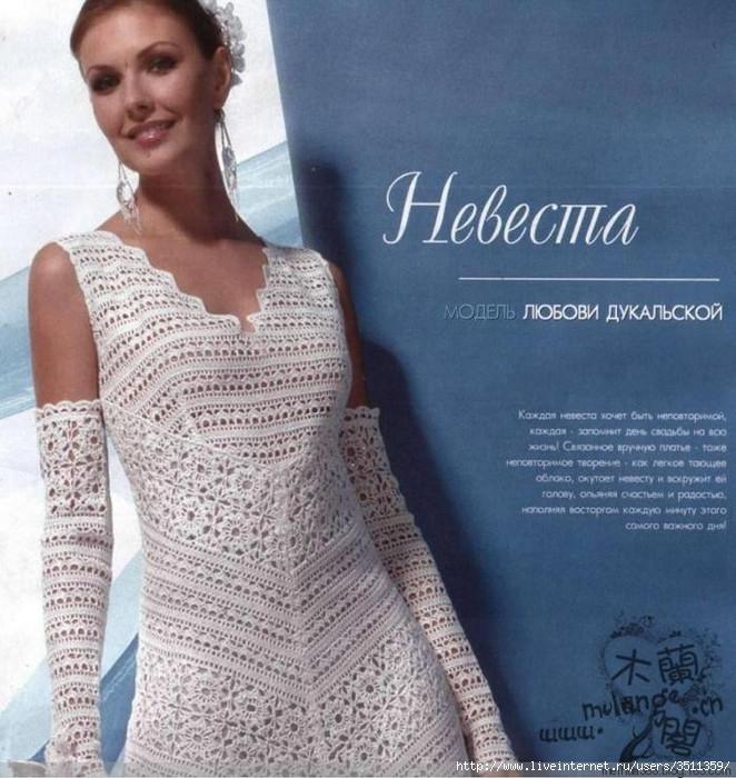 graficos y crochet: vestido de novia en crochet ruso