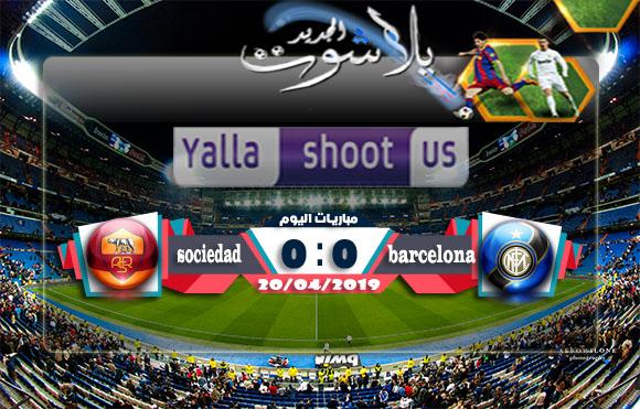 فوز البرسا علي ريال سوسيداد بهدفين مقابل هدف اليوم 20-04-2019 الدوري الاسباني