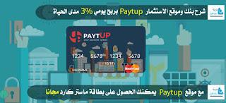 الشرح الكامل لبنك paytup وتحقيق الحرية المالية منه