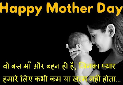 Happy Mother's Day SMS from Daughter in Hindi