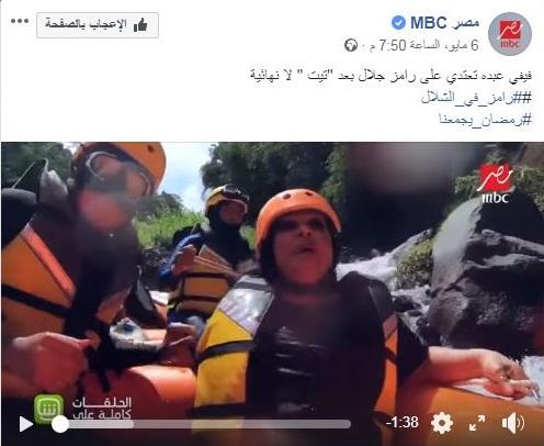 فيفي عبده تعتدي علي رامز جلال في رامز في الشلال
