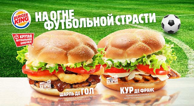 «Шарль де Гол» и «Кур де Франс» в Бургер Кинг состав цена стоимость, «Шарль де Гол» и «Кур де Франс» в Burger King состав цена стоимость, Футбольные бургеры в Бургер Кинг, Футбольные бургеры в Burger King