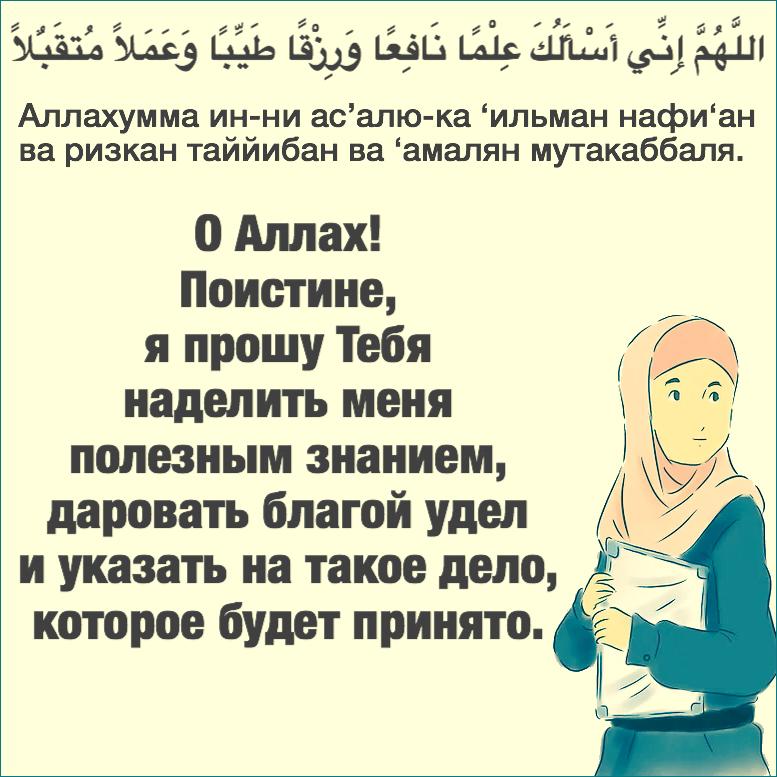 Картинки с дуа исламские на русском