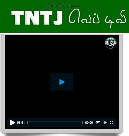 tntj web tv