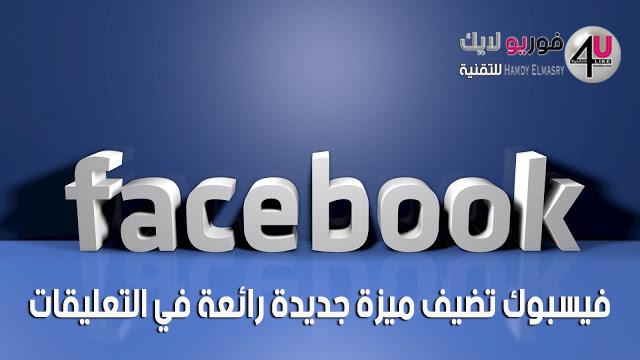 خاصية جديدة جميلة تضيفها فيسبوك في التعليقات