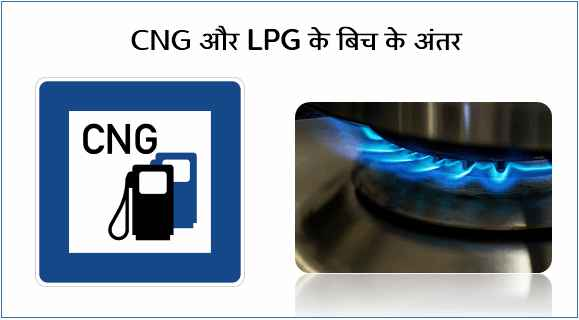 Difference between Cng and Lpg In Hindi