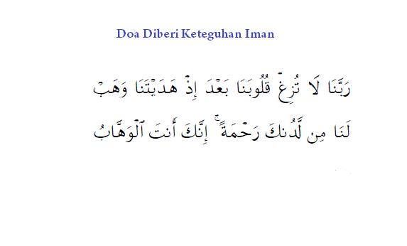 Doa Diberi Keteguhan Iman