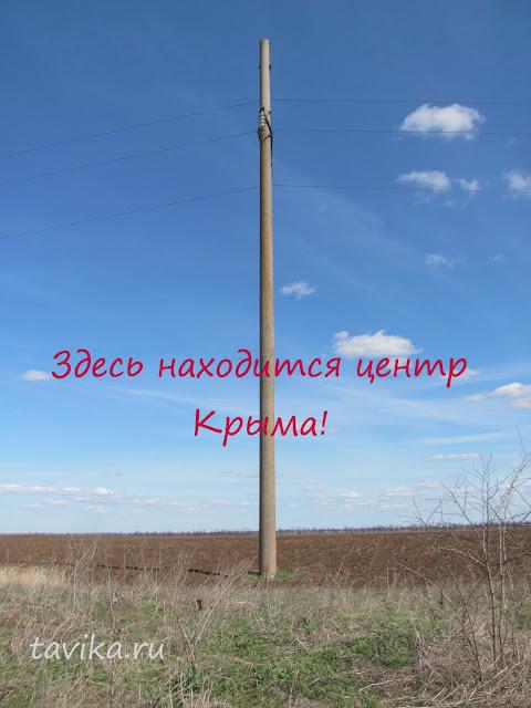 геокешинг - Пуп Крыма
