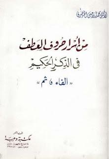 من أسرار حروف العطف في الذكر الحكيم: الفاء و ثم -  محمد الأمين الخضري