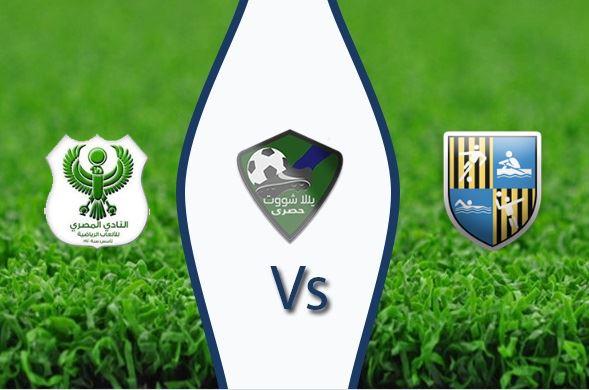 مشاهدة مباراة المقاولون العرب والمصري البورسعيدي بث مباشر