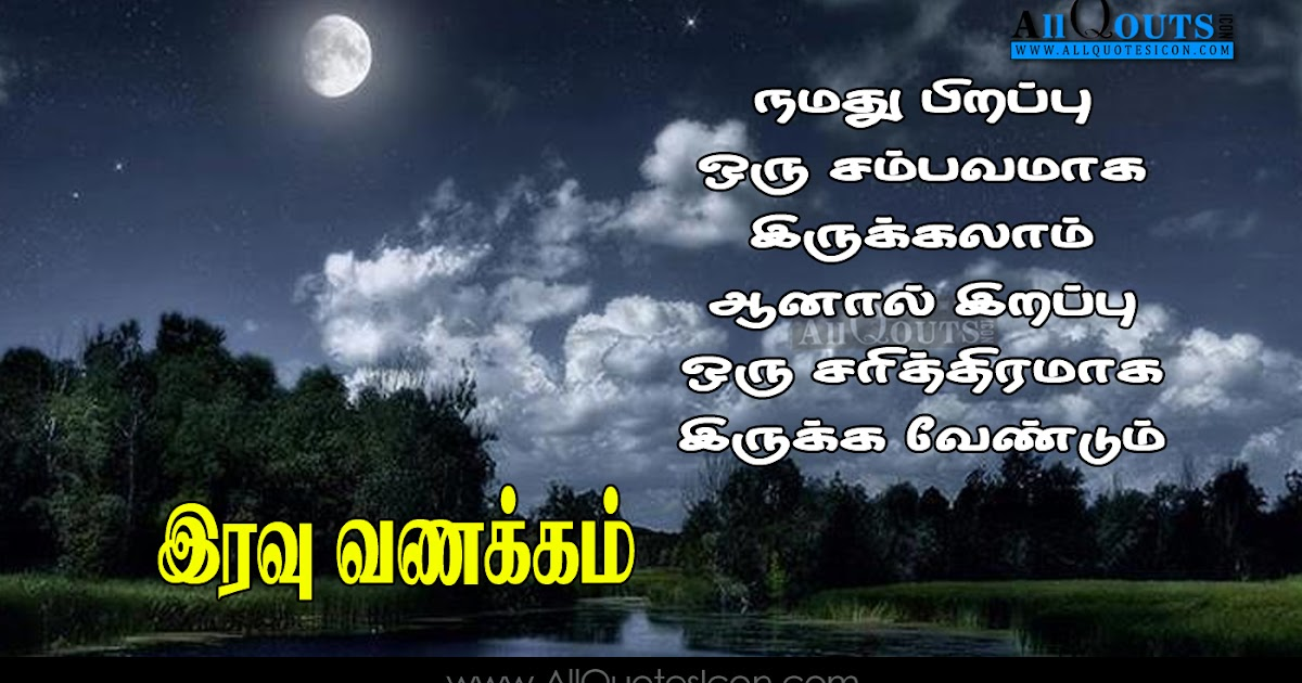 best tamil good night quotes wishes images for whatsapp