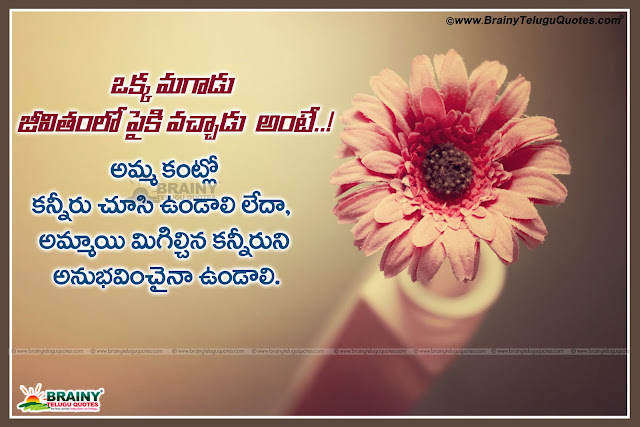 Telugu latest inspirational Quotes hd wallpapers, online success Stories, Telugu Life Success Stories, True Tales for Everyone