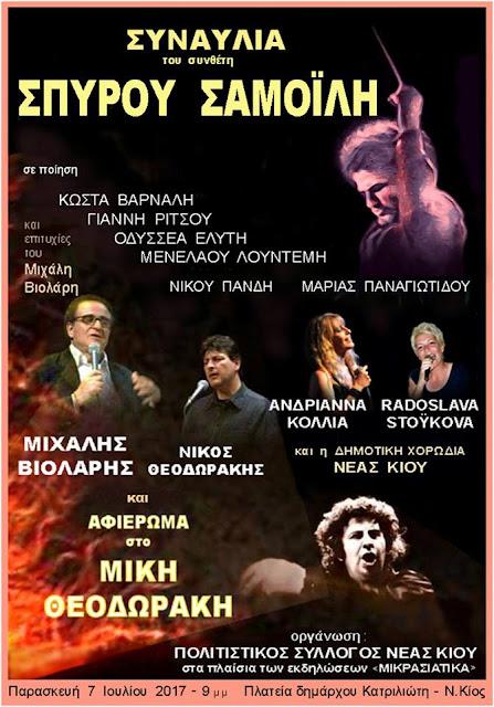 Συναυλία του συνθέτη Σπύρου Σαμοϊλη στη Νεα Κίο