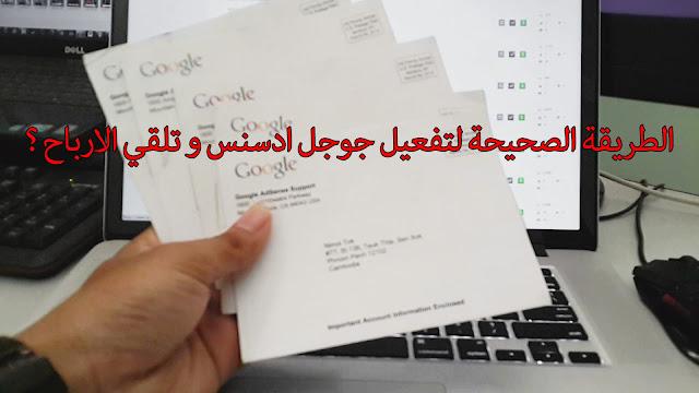 طريقة تفعيل حساب جوجل ادسنس AdSense | حل مشكل عدم وصول Pin Code ؟
