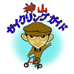 Kamiyama Cycling Guide
