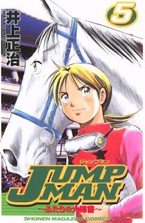 1 [井上正治]JUMP MAN ~ふたりの大障害~ 第01 05巻