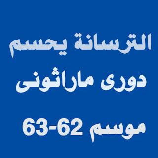 الترسانة يفوز بلقب الدورى المصرى عام 63 بعد موسم استثنائى