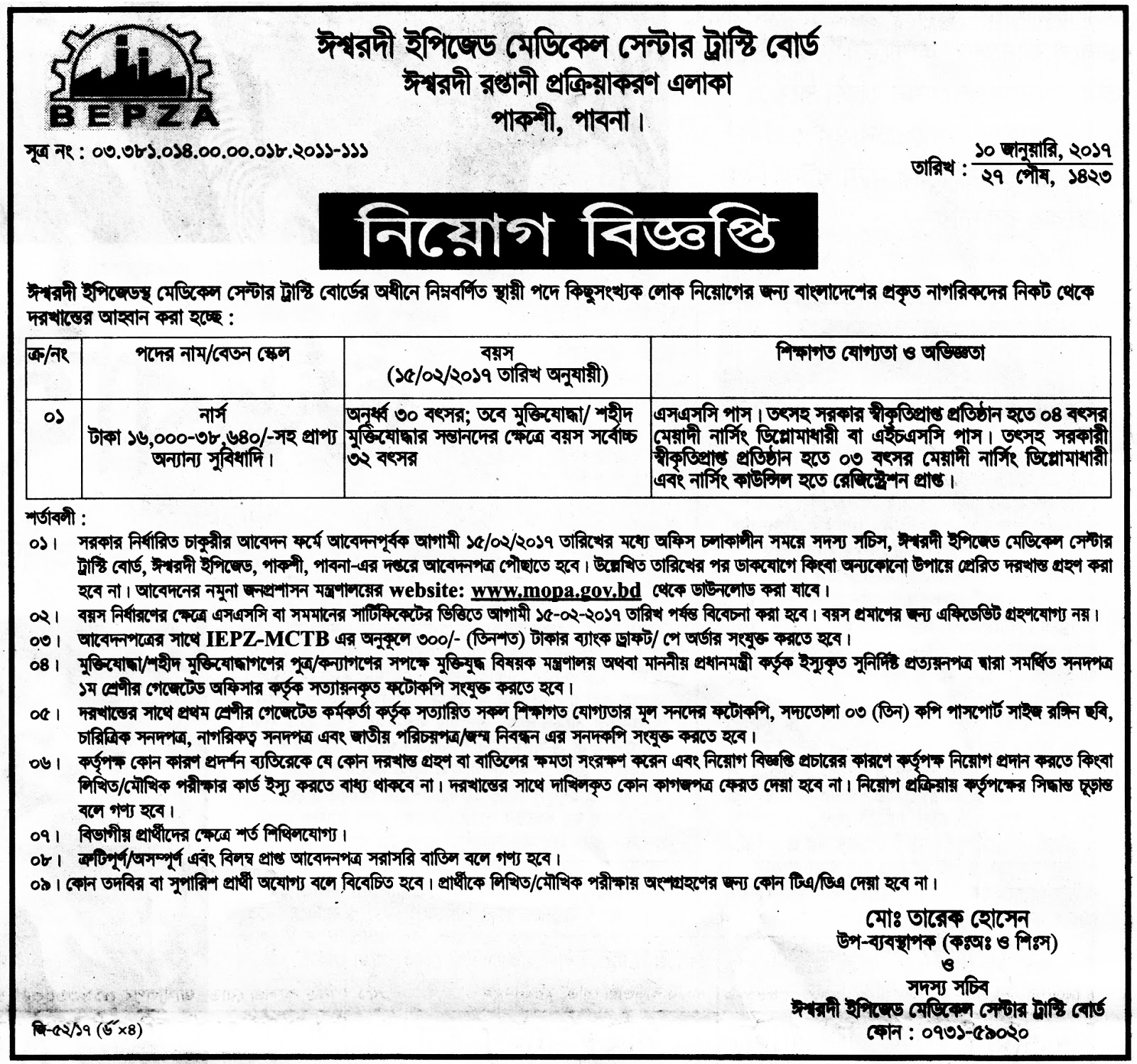 Adult Guide Pabna