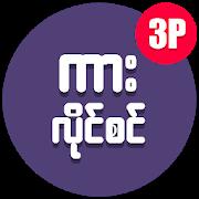 Myanmar Car License Check v4 APK