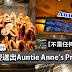 免费送出Auntie Anne's Pretzel!不需要任何消费!