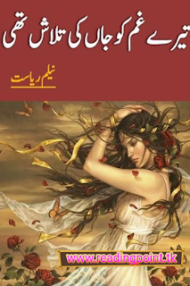 Novel name:Tere Gham Ko Jaan Ki Talash Thi  Aouther:Neelam riasat free download