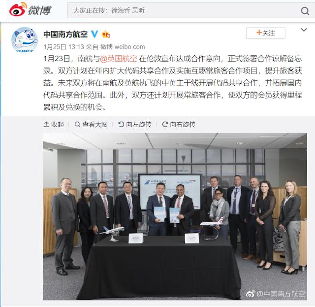 Avios 大利多~~中國南方航空CZ與英國航空BA 正式簽署合作諒解備忘錄 年內擴大代碼共享合作及 實施互惠常旅客合作