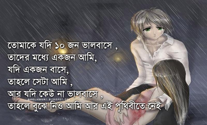 Bengali Sms Message Quote Sad Love Heart Broken Image Pics Wallpaper