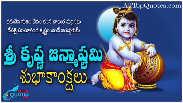 telugu-sri-krishna-janmastami-slokas-bajanas-poems-wishes-greeting-cards-with-lord-sri-krishna-hd-png-images-sri-krishna-slokams-bhajans