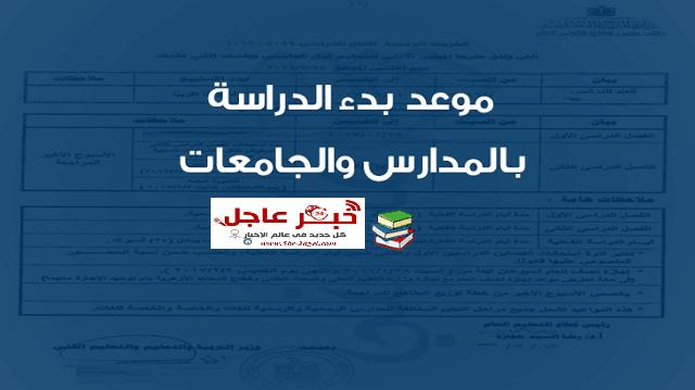 رسمياً - مواعيد الدراسة بالمدارس والجامعات للعام الدراسى القادم 2017 / 2018