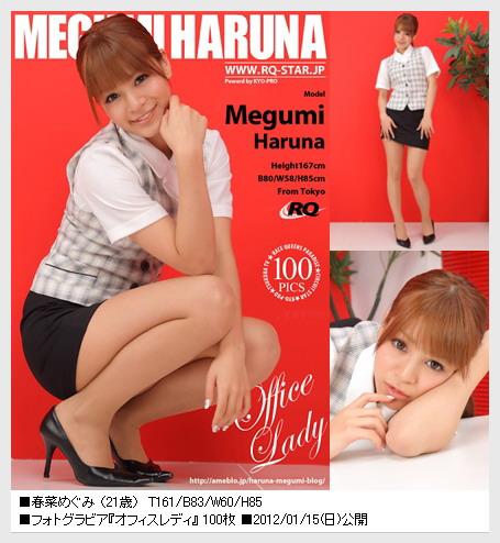 BtjQ-STARj NO.00589 Megumi Haruna 春菜めぐみ Office Lady [100P208MB] 07180