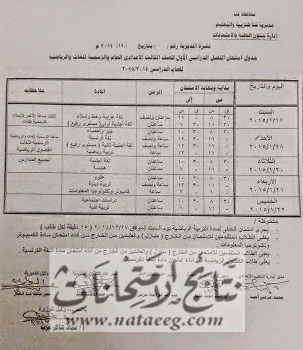 جدول امتحانات الشهادة الابتدائيه والاعداديه بمحافظة قنا 2015 الترم الاول
