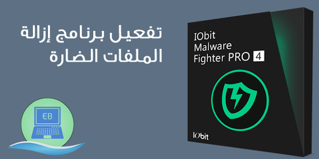 أحصل على تفعيل أصلي لبرنامج IObit Malware Fighter 4 Pro مجاناً !