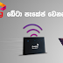 Dialog 4G LTE New Data Packages