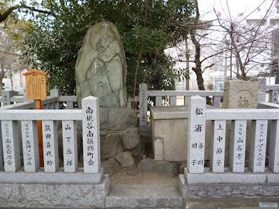 高津宮献梅碑と梅ノ井
