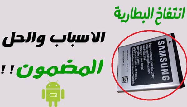 اسباب مشكلة انتفاخ بطارية الهاتف وطرق حلها 2019