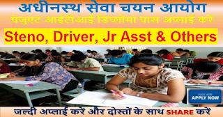 JKSSB Junior Assistant Recruitment 2016 Stenographer 560 Jobs Apply