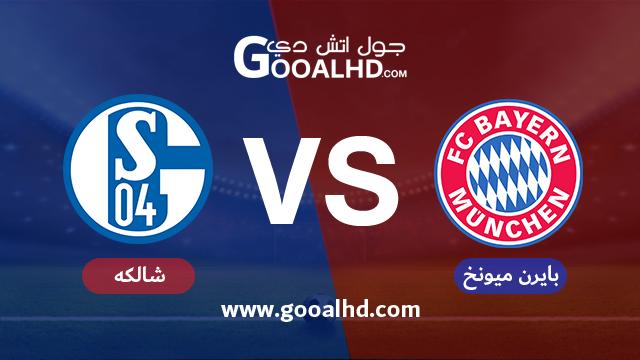 يلا شوت الجديد مباراة بايرن ميونخ وشالكه اليوم 09-02-2019 في الدوري الالماني