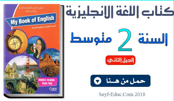 كتاب اللغة الانجليزية للسنة الثانية متوسط الجيل الثاني