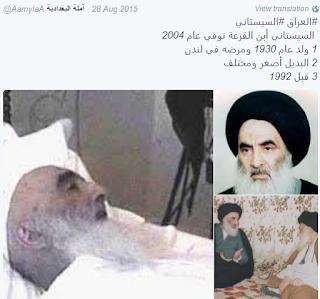 بالصور حقيقة السيستاني المتوفي والمنتحل والغرض تخريب العراق
